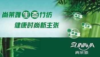 尚莱雅竹纤维生态竹纺