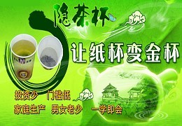 百年茶香隐茶杯