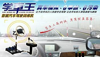 学车王智能汽车驾驶训练机
