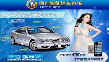 国创汽车手机智能控车系统