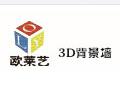 欧莱艺3D艺术背景墙