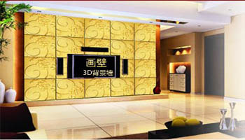 画壁3D背景墙