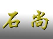 石尚蒸汽石锅鱼