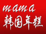 mama韩国年糕火锅