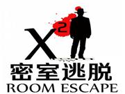 X2密室逃脱