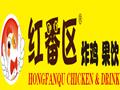 红番区炸鸡