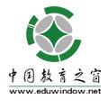 中国教育之窗