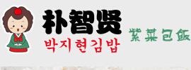 朴智贤紫菜包饭