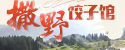 撒野饺子馆