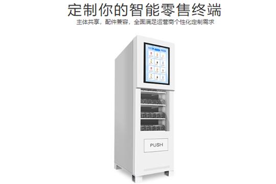 GoBuy智能售货机加盟详情