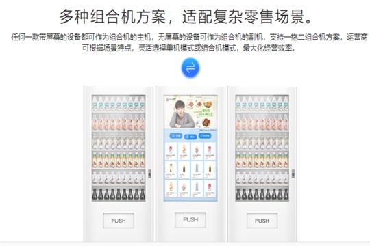 GoBuy智能售货机加盟支持
