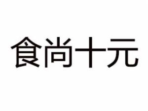 食尚十元小火锅