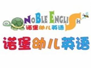 诺堡幼儿英语