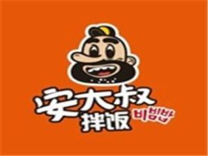安大叔石锅拌饭