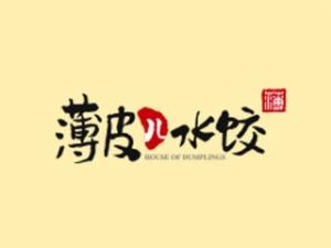 薄皮儿水饺