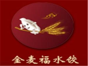 金麦福水饺
