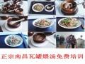 绳金塔瓦罐煨汤