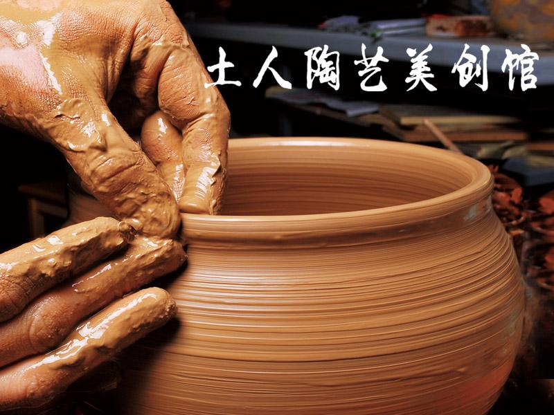 土人陶艺美创馆