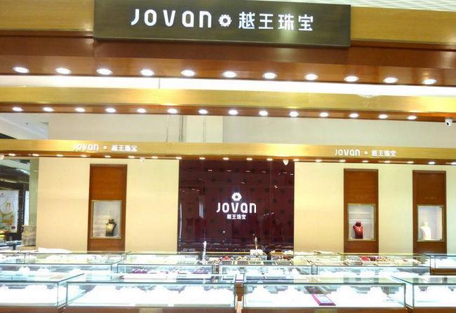 越王珠宝97伦理电影院
