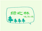 绿之林硅藻泥
