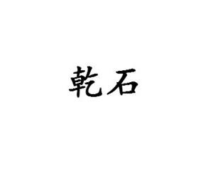 乾石云南蒸汽石锅鱼