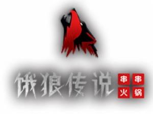 饿狼传说串串火锅