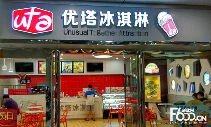 郑州市金水区优塔冰淇淋店,拥有意大利优塔冰淇淋和塔ta热狗两大品牌