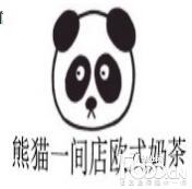 熊猫一间店欧式奶茶铺