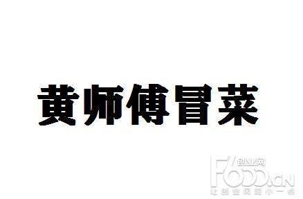 黄师傅冒菜