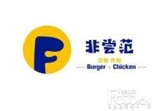 非尝范炸鸡汉堡
