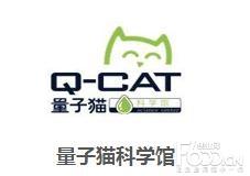量子猫科学馆