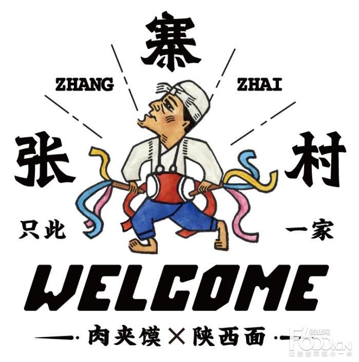 张寨村肉夹馍