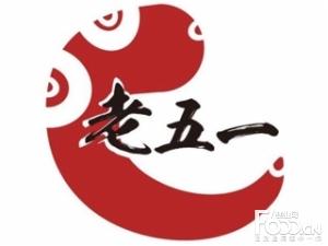 重庆老五一火锅