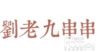 刘老九砂锅串串香