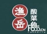 渔岳酸菜鱼