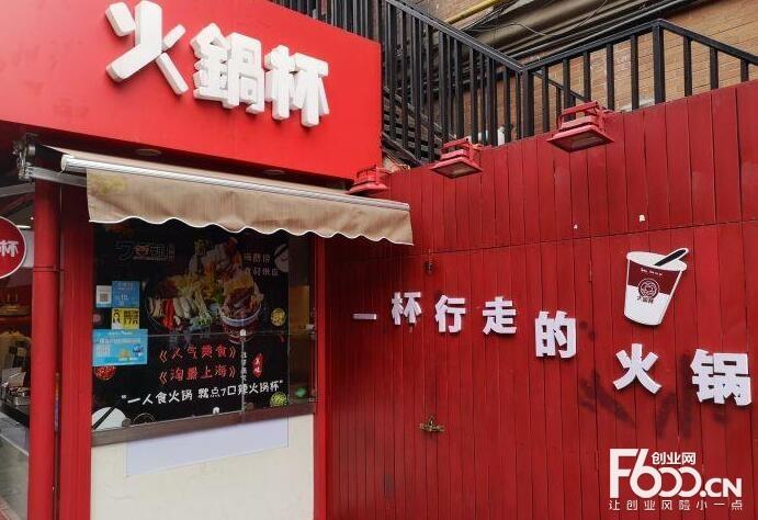七口辣火锅杯加盟