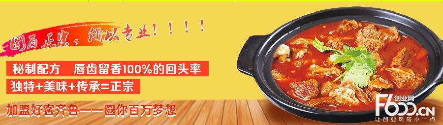 好客齐鲁黄焖鸡米饭图片
