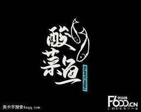 澎溪河酸菜鱼