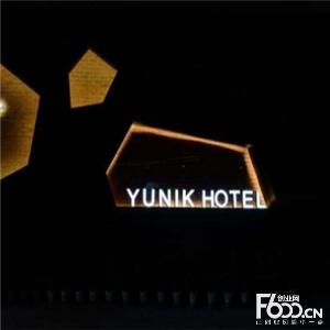 YUNIK酒店