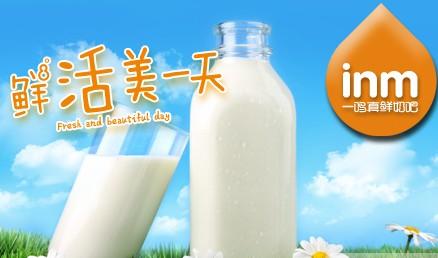 一鸣真鲜奶吧