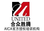 AICA国际认证