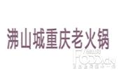沸山城重庆老火锅