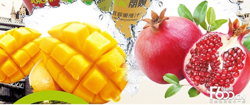 开心丽果鲜榨果汁图片