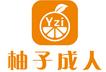 柚子成人用品