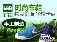 木林森布鞋