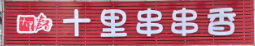 十里串串香