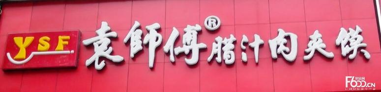 袁师傅肉夹馍(富特北路)店