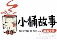 小桶故事喷泉火锅