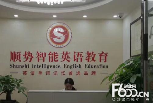 顺势智能英语教育图片