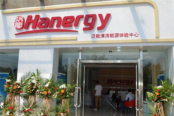 汉能太阳能发电样板店